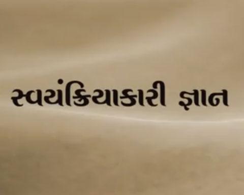 Dadabhagwan.org